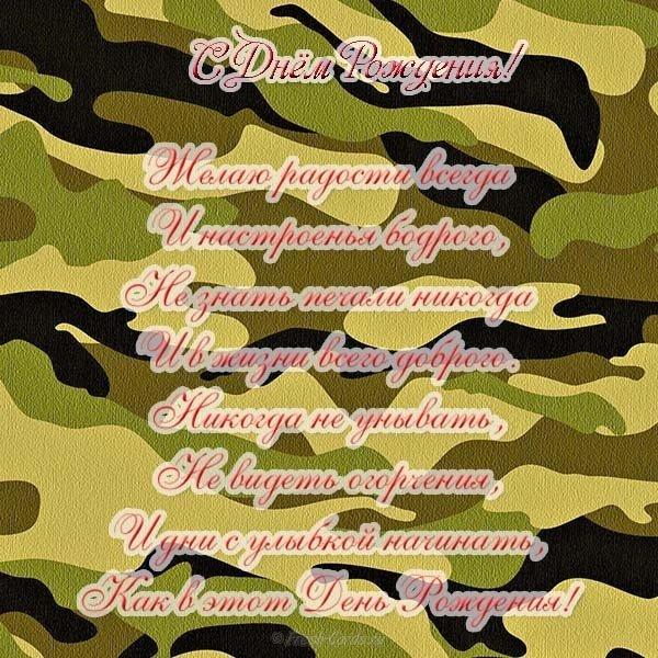 Открытки днем, открытки с днем рождения для военного человека