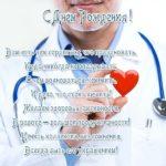 Открытка с днем рождения мужчине врачу скачать бесплатно на сайте otkrytkivsem.ru