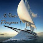 Открытка с днем рождения мужчине яхты скачать бесплатно на сайте otkrytkivsem.ru