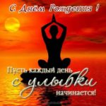 Открытка с днем рождения мужчине йогу скачать бесплатно на сайте otkrytkivsem.ru