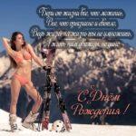 Открытка с днем рождения мужчине зимняя скачать бесплатно на сайте otkrytkivsem.ru