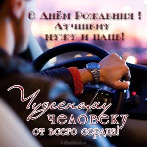 Открытка с днем рождения мужу и папе скачать бесплатно на сайте otkrytkivsem.ru