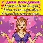 Открытка с днем рождения мужу и жене скачать бесплатно на сайте otkrytkivsem.ru