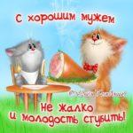 Открытка с днем рождения мужу от жены скачать бесплатно на сайте otkrytkivsem.ru