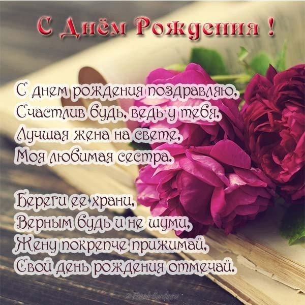 Открытка с днем рождения мужу сестры скачать бесплатно на сайте otkrytkivsem.ru