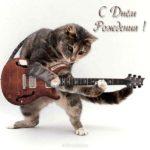 Открытка с днем рождения музыканту гитаристу скачать бесплатно на сайте otkrytkivsem.ru