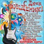 Открытка с днем рождения музыканту певцу скачать бесплатно на сайте otkrytkivsem.ru