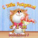 Открытка с днем рождения на 1 год скачать бесплатно на сайте otkrytkivsem.ru