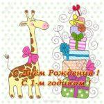 Открытка с днем рождения на 1 годик скачать бесплатно на сайте otkrytkivsem.ru