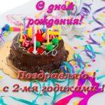 Открытка с днем рождения на 2 годика скачать бесплатно на сайте otkrytkivsem.ru