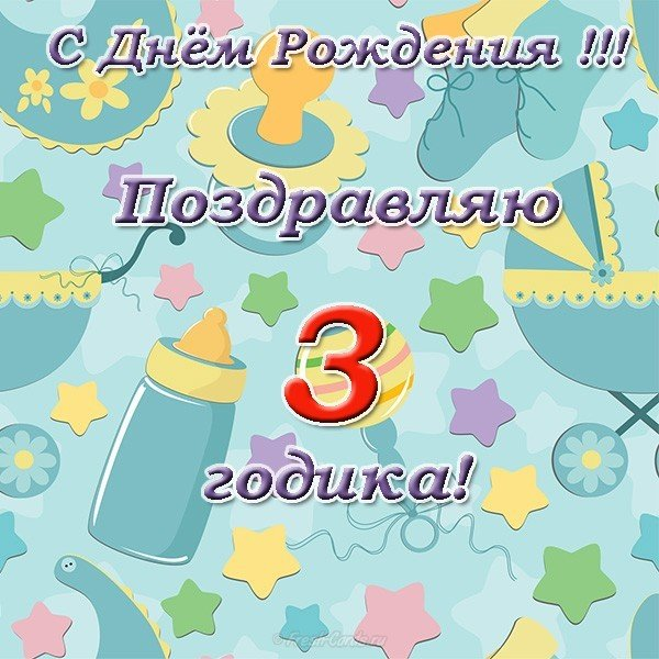 Открытки с днем ребенка 3 года, баню открытка юбилеем
