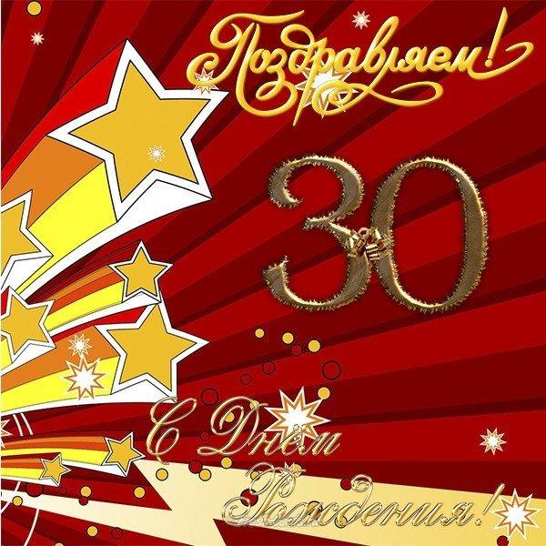 Надписью, открытка с днем рождения на 30