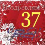 Открытка с днем рождения на 37 лет женщине скачать бесплатно на сайте otkrytkivsem.ru