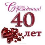 Открытка с днем рождения на 40 лет скачать бесплатно на сайте otkrytkivsem.ru