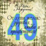 Открытка с днем рождения на 49 лет скачать бесплатно на сайте otkrytkivsem.ru
