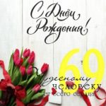 Открытка с днем рождения на 69 лет скачать бесплатно на сайте otkrytkivsem.ru