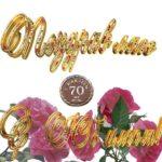 Открытка с днем рождения на 70 лет скачать бесплатно на сайте otkrytkivsem.ru