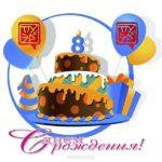 Открытка с днем рождения на 8 лет скачать бесплатно на сайте otkrytkivsem.ru