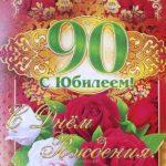 Открытка с днем рождения на 90 лет женщине скачать бесплатно на сайте otkrytkivsem.ru