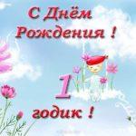 Открытка с днем рождения на годик девочке скачать бесплатно на сайте otkrytkivsem.ru