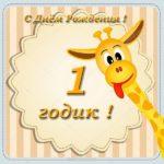 Открытка с днем рождения на один годик девочке скачать бесплатно на сайте otkrytkivsem.ru