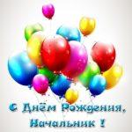 Открытка с днем рождения начальнику бесплатно скачать бесплатно на сайте otkrytkivsem.ru