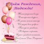 Открытка с днем рождения Надежда бесплатно скачать бесплатно на сайте otkrytkivsem.ru