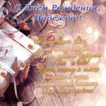 Открытка с днем рождения Надежде в стихах скачать бесплатно на сайте otkrytkivsem.ru