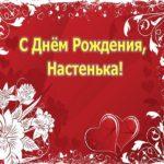 Открытка с днем рождения Настенька скачать бесплатно на сайте otkrytkivsem.ru