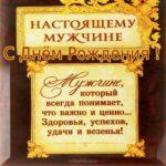 Открытка с днем рождения настоящему мужчине скачать бесплатно на сайте otkrytkivsem.ru