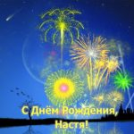Открытка с днем рождения Настя скачать бесплатно на сайте otkrytkivsem.ru