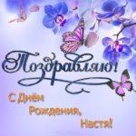 Открытка с днем рождения Настя бесплатная скачать бесплатно на сайте otkrytkivsem.ru