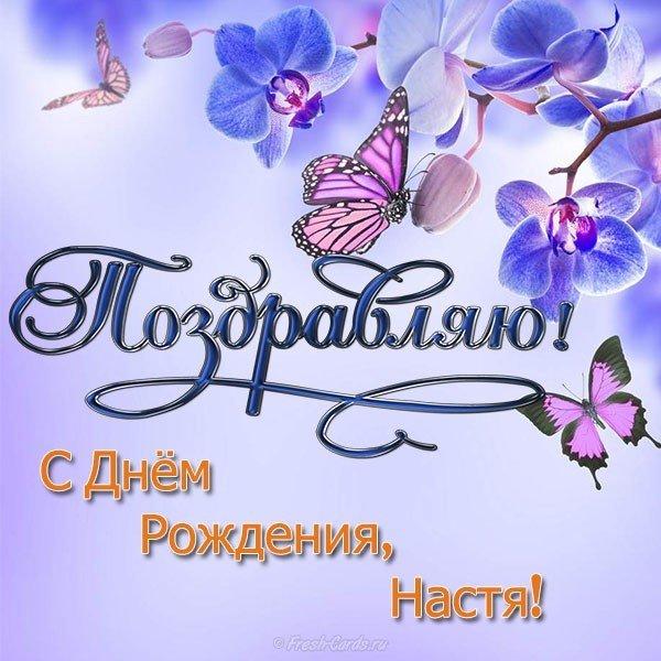otkrytka s dnem rozhdeniya nastya besplatnaya