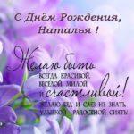 Открытка с днем рождения Наталья скачать бесплатно на сайте otkrytkivsem.ru