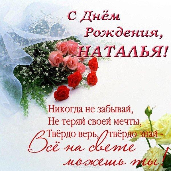 Открытка с днем рождения Наталья красивая скачать бесплатно на сайте otkrytkivsem.ru