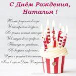 Открытка с днем рождения Наталья стихи скачать бесплатно на сайте otkrytkivsem.ru