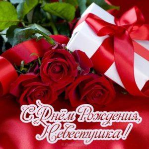 Открытка с днем рождения невестке скачать бесплатно на сайте otkrytkivsem.ru