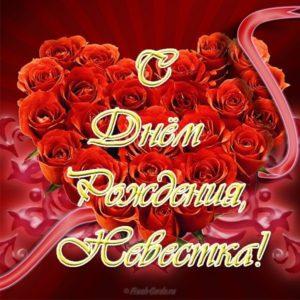 Открытка с днем рождения невестке от свекрови скачать бесплатно на сайте otkrytkivsem.ru