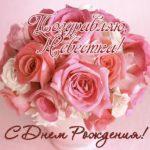 Открытка с днем рождения невестке от золовки скачать бесплатно на сайте otkrytkivsem.ru