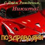Открытка с днем рождения Никита скачать бесплатно на сайте otkrytkivsem.ru