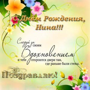 Открытка с днем рождения Нина бесплатно скачать бесплатно на сайте otkrytkivsem.ru