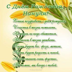 Открытка с днем рождения Нинуля скачать бесплатно на сайте otkrytkivsem.ru