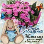 Открытка с днем рождения новорожденной девочки скачать бесплатно на сайте otkrytkivsem.ru