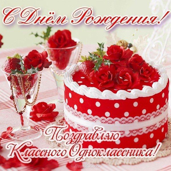 Открытка с днем рождения однокласснику скачать бесплатно на сайте otkrytkivsem.ru