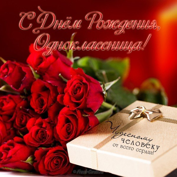 Открытка с днем рождения однокласснице бесплатная скачать бесплатно на сайте otkrytkivsem.ru