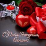Открытка с днем рождения Оксана женщине красивая скачать бесплатно на сайте otkrytkivsem.ru