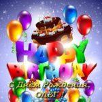 Открытка с днем рождения Олег скачать бесплатно на сайте otkrytkivsem.ru