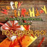 Открытка с днем рождения Олесе скачать бесплатно на сайте otkrytkivsem.ru