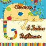 Открытка с днем рождения Олеся прикольная скачать бесплатно на сайте otkrytkivsem.ru