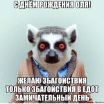 Открытка с днем рождения Ольга прикольная скачать бесплатно на сайте otkrytkivsem.ru